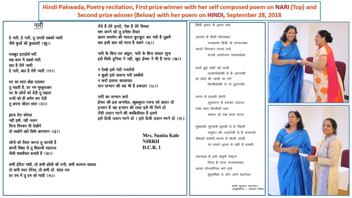 Hindi Pakwada celebrations, September 28, 2018